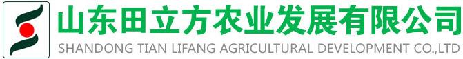 山东田乐虎国际游戏官 下载农业发展有限公司